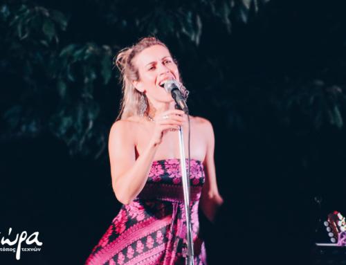 """""""Ταξιδέψαμε"""" μουσικά με τη Σαββέρια Μαργιολά και κινηματογραφικά με το Φεστιβάλ Δράμας"""